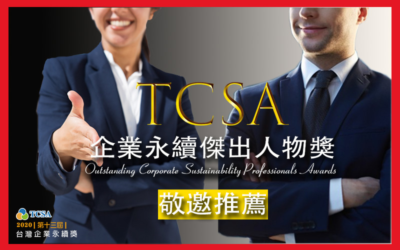 TCSA 企業永續傑出人物獎