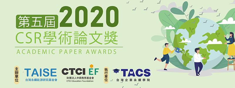 2020CSR學術論文獎